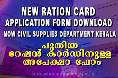 New Ration Card Application Form