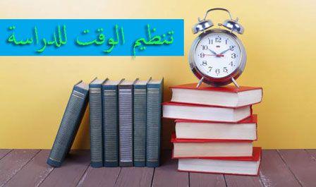 كيفية تنظيم وقت الطالب للمذاكرة والدراسة Student Organization Organization Decor