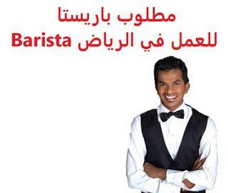 وظائف شاغرة في السعودية وظائف السعودية مطلوب باريستا للعمل في الرياض Baris Barista Abraham Lincoln