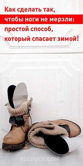 Как сделать чтобы ноги не мерзли зимой фото 669