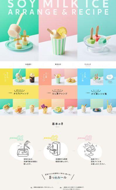 Web Design Clip L Lp Landing Page Clips In 2020 Food Graphic Design Web Layout Design Food Web Design