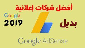 أفضل 10 شركات اعلانات بديل جوجل ادسنس 2019 Google Adsense Google Adsense