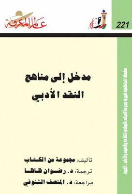 مدخل إلى مناهج النقد الأدبي مجموعة من المؤلفين Pdf Messages Knowledge Texts