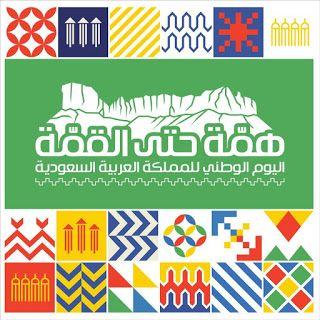 صور تهنئة اليوم الوطني السعودي ال 90 رمزيات همة حتى القمة In 2020 National Day Happy National Day National Day Saudi