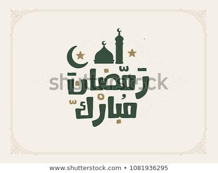 رمضان مبارك Ramadan Kareem Vector Typography Green And White Background Arabic Calligraphy Ramadan Ramadan Kareem Vector Free Vector Illustration Image