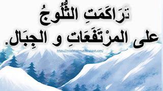ملفات رقمية عبارات وصف عاصفة ثلجية شديدة و فيضانات لتواصل الشف Blog Blog Posts Arabic Calligraphy