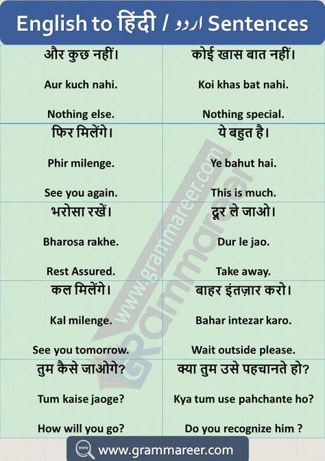 In to english words hindi translate english English to
