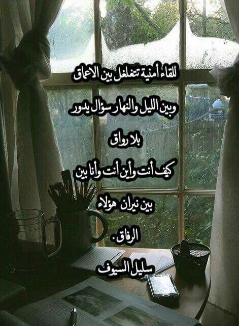 Pin By Ghada Elsayed On كلمات لها معني الجزء الثاني Novelty Sign Novelty Decor