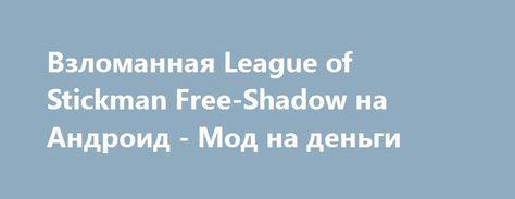 скачать игру на андроид League Of Stickman Free Shadow - фото 11