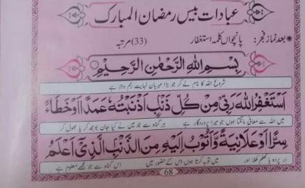 Ramadan 20 Ibadaat Salaat Ramadan Bullet Journal