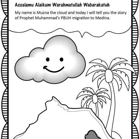 أوراق عمل إسلامي ة للأطفال رياض الجنة Free Printables Printable Books Medina