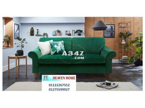 صور كنب مودرن كنبات مودرن اسعار مميزة 01275599927 In 2020 3 Seater Sofa Seater Sofa Sofa