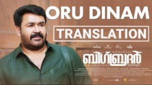 Oru Dinam Lyrics Translation Big Brother Movie By Anand Bhaskar Oru Dinam Song With Heartening Malayalam Lyrics Is An Inspiring In 2020 Big Brother Lyrics Songs