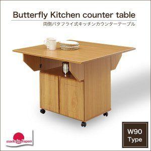 キッチンカウンター 間仕切り バタフライ 天板 テーブル 両バタワゴン
