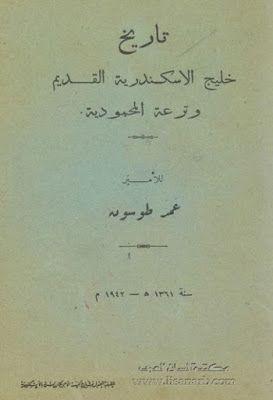 تاريخ خليج الإسكندرية القديم وترعة المحمودية عمر طوسون Pdf Math Math Equations