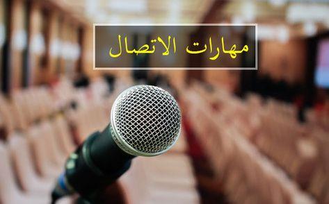 مهارات الاتصال مهارات الاتصال الفعال المطور السوداني Communication Skills Communication Skills