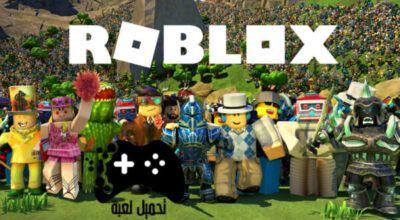 تحميل لعبة روبلوكس Roblox بحجم صغير Roblox Roblox Pictures Games Roblox