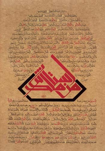 Theformorii Arabic Calligraphy Arabic Calligraphy Calligraphy Arabic