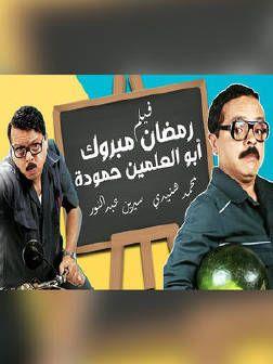 رمضان مبروك أبو العلمين حمودة Baseball Cards Comedy Cards