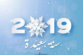 اجمل الصور للعام الجديد 2019 خلفيات تهاني العام الجديد Beautiful Images Image Beautiful