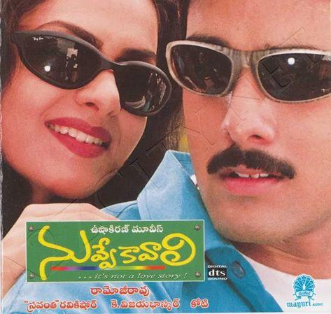 Nuvve Kavali Movie Songs Ekkada Vunna Tarun Richa Sai Kiran Movie Songs Song Lyrics Songs