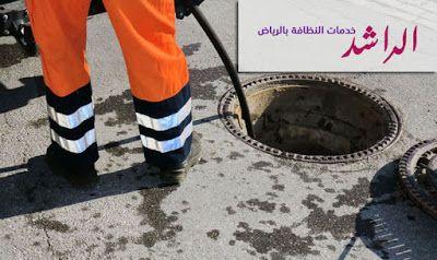 شركة تسليك مجاري في الرياض Riyadh