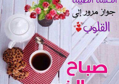 كلام عن الصباح الجميل فيس بوك بالصور عالم الصور Morning Greeting Good Morning Images Hd Islamic Messages