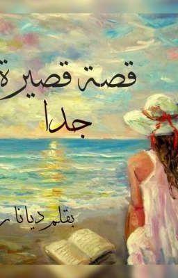 قصص 26 قصص وروايات عربية روايات جريئة جدا قصيرة رواية 3 جامعة University Years