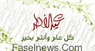 اجمل رسائل عيد الفطر المبارك 2019 صور تهنئة عيد الفطر للحبيب والأصدقاء Arabic Calligraphy