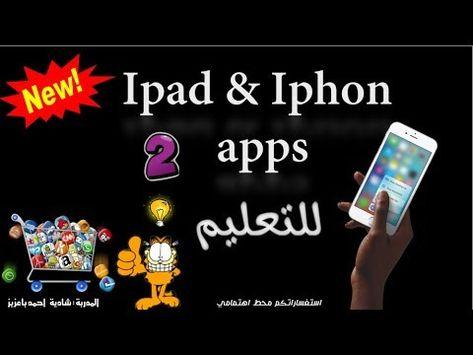 تطبيقات أيباد وأيفون تخدم التعليم Photowizard تطبيق مجاني خرافي لتحر Iphone Ipad App