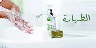 الطهارة Hammam