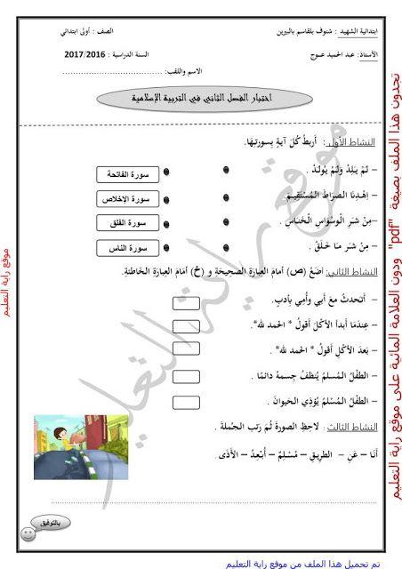 موقع راية التعليم اختبار التربية الاسلامية للفصل الثاني السنة الاولى Word Search Puzzle Words Exam