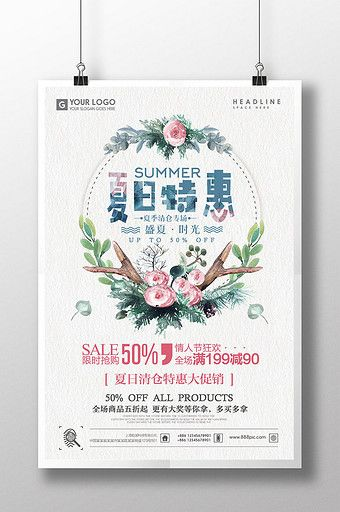 sale poster design templates free download