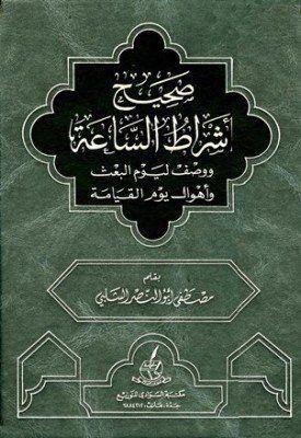 تحميل وقراءة كتب عقيدة وتوحيد Pdf مجانا كتب Pdf صفحة 1 Islamic Calligraphy Gees Darth