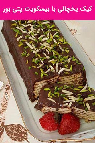 طرز تهیه کیک یخچالی با بیسکویت پتی بور Food Dessert Recipes Cooking Recipes