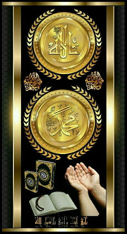 Pin By Noor Osama On Places To Visit استغفر الله العظيم Apple Background Allah Islam Quran
