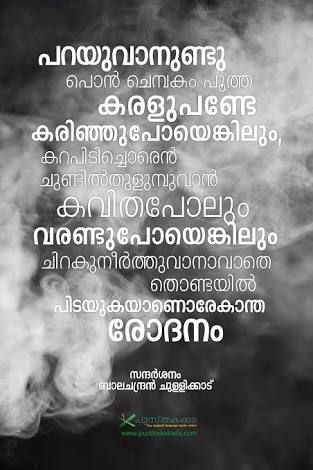 Still Remember This Poem Vrindha Miss Thought In 1 Malayalam Quotes Literary Quotes Life Quotes