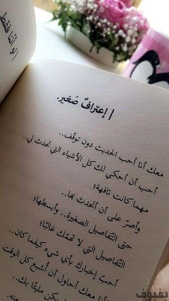 صور للزوجة و بوستات عن حب الزوج لزوجته بفبوف Arabic Love Quotes Talking Quotes Quotes For Book Lovers