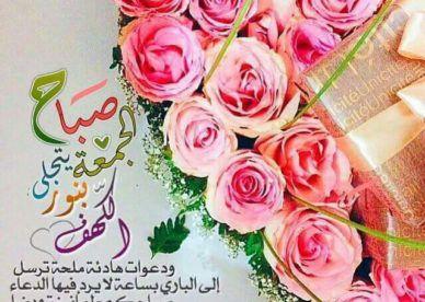 صور صباح الجمعة صباح جميل عالم الصور Floral Wreath Floral Rose