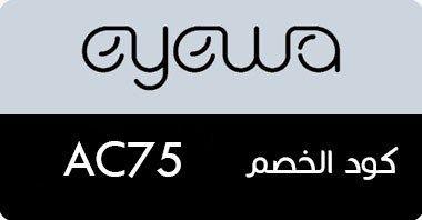 كود خصم 15 على عدسات ايوا Eyewa Tech Company Logos Company Logo Coding