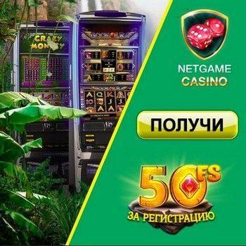 деньги при регистрации казино