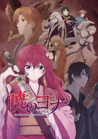 Akatsuki No Yona Yona Of The Dawn Pictures Myanimelist Net Akatsuki No Yona Anime Akatsuki Akatsuki