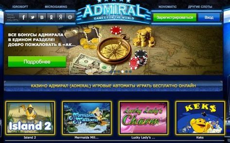 Игровые автоматы онлайн бесплатно без регистрации остров 2 казино еврогранд играть в блэкджек