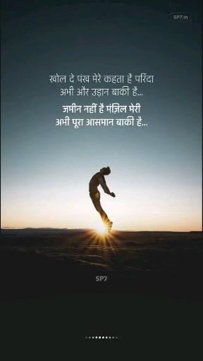 #HindiStatus #Quotes #Shayari #SP7Hindi #SurajPatankar #शायरी #सुविचार
