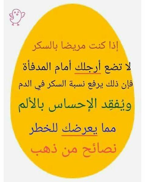 Pin By قناة منوعة بـانـيـان Baniane On معلومه صحية Health Fitness Health Advice