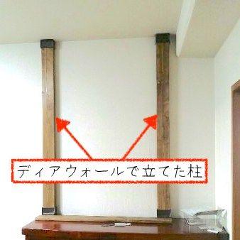 ディアウォールが倒れないように強度を上げて可動式棚を作る方法 棚