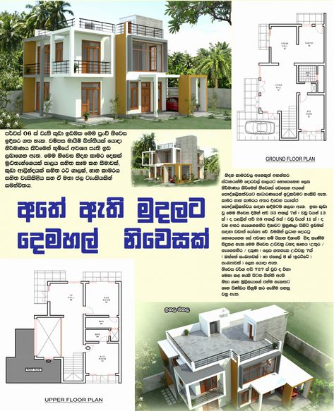 201 Small House Plans With Pictures In Sri Lanka 2017 House Plans With Photos House Plans With Pictures Inside Tiny Houses