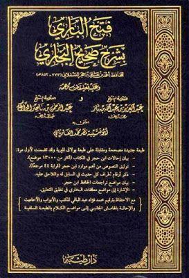 فتح الباري بشرح صحيح البخاري ط طيبة Pdf Pdf Books Reading Pdf Books Books