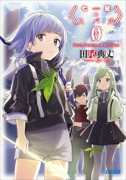 Seven Senses Of The Reunion Light Novel Volume 7 Anime The Reunion Light Novel