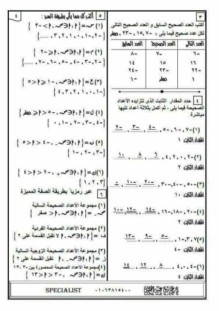 تحميل كراسة تدريبات الرياضيات للصف السادس الابتدائى الفصل الدراسى الثانى أ طارق عبد الجليل Sheet Music Mali Music